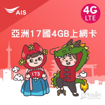 173wifi全球上網▋亞洲17國上網卡、世界環球機wifi分享器(粉絲優惠85折)~讓您走遍世界各地,都能隨時無線上網,享受網路便利生活 @紫色微笑 Ben&Jean 饗樂生活