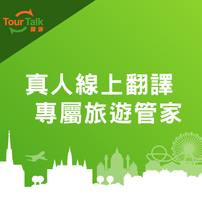 譯游 TourTalk7日